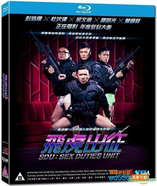 飞虎出征.SDU.Sex.Duties.Unit.2013.原盘粤语导评 DD 2.1 192Kbps.ac3