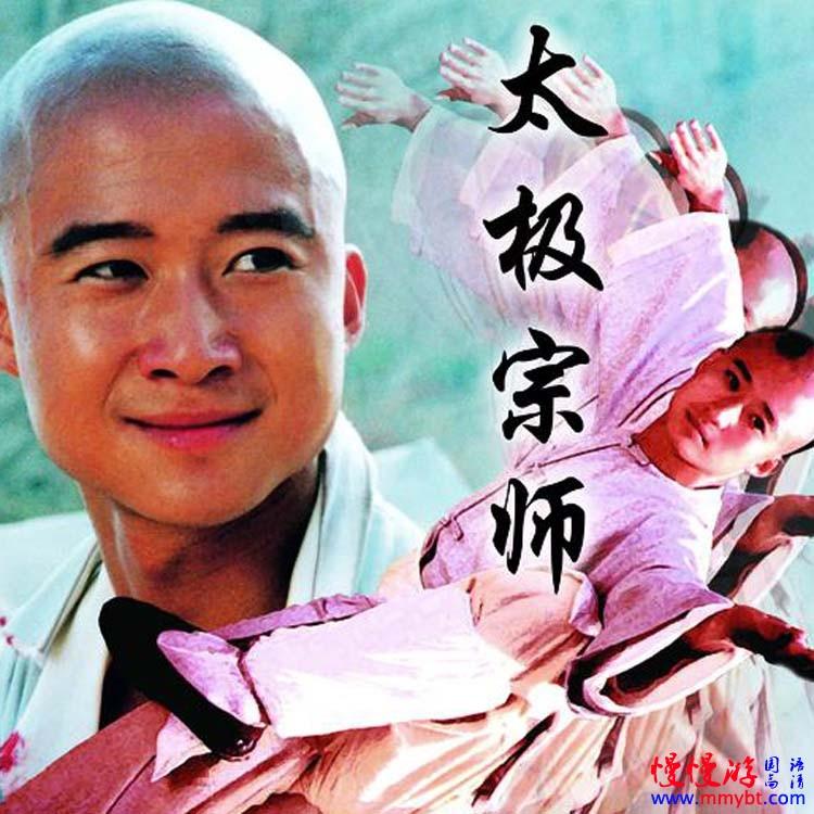 ...云][动作][太极宗师][中国2003][国语无字][MP4/1.5GB]