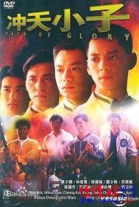 悠悠MP4_MP4电影下载_[冲天小子][MKV/1.79GB][国语中字][主演:林俊贤][1989年IMDB评分7.5以上高分影视之二十八(完)]